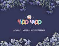 """Интернет - магазин детских товаров """"Чудо Чадо"""""""