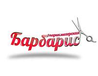 Logo for the hairdressing salonю
