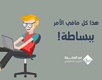 Abr ElMohit Training Center
