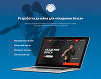 Boxing Academy website design