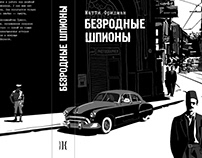 SPIES OF NO COUNTRY book cover illustration and design