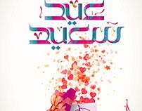 eid saeed2015