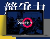 SITUE 2017 Digital Magazine