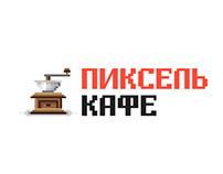 """Логотип """"Пиксель кафе"""""""