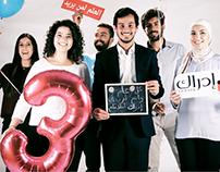 Edraak's 3rd year anniversary