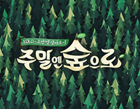 "otvN- 주말엔숲으로 - TV show ""Weekend trip to the Woods"""