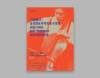 Gran Tango: Younghoon Song&Cuatrocientos, 2015