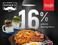 TS Father's Day Promotion 2019