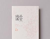 誠品講堂 No.47|eslite forum No.47