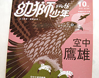 Cover of the YOUTH Magazine