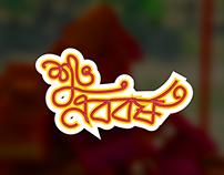 Pahela Boishakh | শুভ নববর্ষ