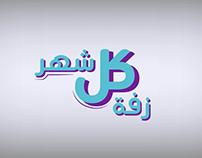 El-Zafa - Motion graphic