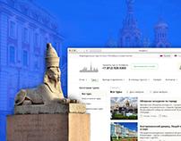 Дизайн сайта туристического бюро / Web Design