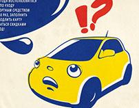 Брендинг сети автомоек