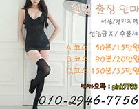 강남출장안마Ø10-2946-⑦⑦⑤⑥강남출장마사지⊇강남안마안내⊂강남출장가격∋100%후불∪강남출장업소≪
