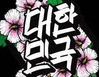 DMK TIGER KOREA FLOWER MUGUNGHWA GRAFFITI
