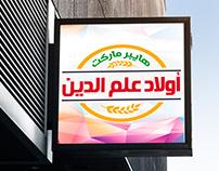 """Market Logo """"Awlad 3alam El Deen"""""""