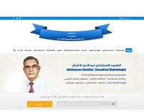 موقع الدكتور عبد الأمير الأشبال