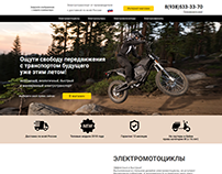 Лендинг http://electromove.ru/