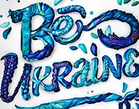 Behance Ukraine lettering, collective work on BPR#7Kyiv