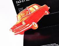 Guide book for Moscow Retro Car Museum