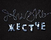 Life is Stiffer (DIY Lettering)