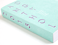 Columbia Thesis Anthology Covers