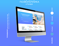 Site for medical massage clinic
