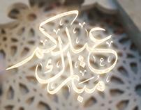 Eid Openers