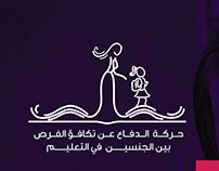 logo scolarisation de la fille