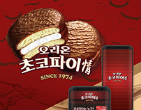 Applications Introducing 'Chocopie'