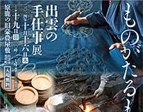 Izumo Traditional Crafts Exhibition ものがたるものづくり