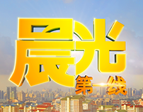 Broadcast Design News: 晨光第一线 MORNING EXPRESS