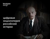 our-history.ru - энциклопедия российской истории