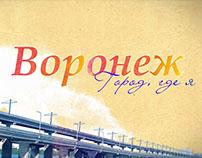 Voronezh. City where I...