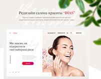 """Редизайн салона красоты """"DIAS"""""""