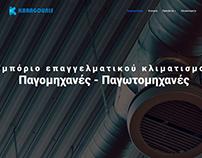 Κατασκευή ιστοσελίδας karagounis.eu
