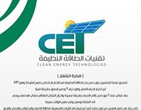 تقنيات الطاقة النظيفة clean energy technologies  logo