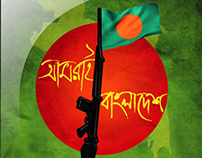 Victory Day live wallpaper named 'Bijoy 2013'