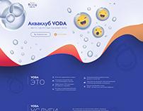 Акваклуб VODA
