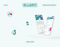 Sando - UI/UX
