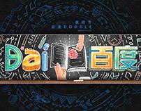 Teachers'Day Baidu Doodle Logo Blackboard 教师节百度Doodle