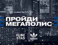 Пройди мегаполис | adidas Originals