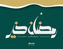 حملة ( رمضان خير )