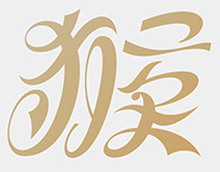 Chinese Typography selected