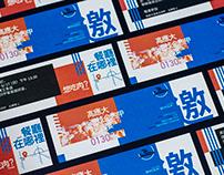 謝師宴邀請函 invitation card