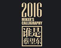 miker's 2016