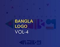 Bangla Logo-VOL 4