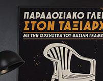 Greek traditional festival