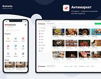 Antimarket - Delivery application
